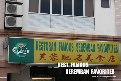 Char Siew Rice at Rest Famous Seremban (芙蓉驰名美食店) , Sunway Mas, Petaling Jaya (PJ)