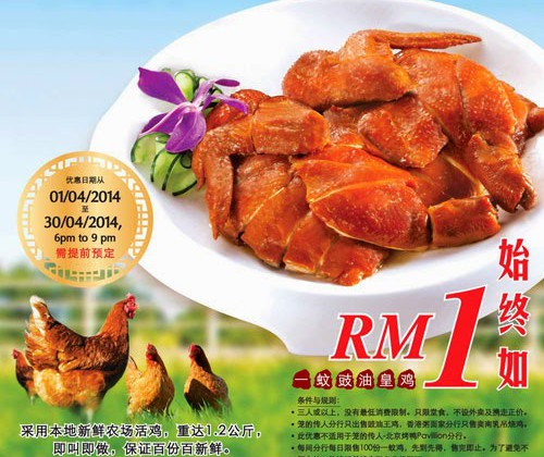 RM 1 CHICKEN AT DRAGON-I & CANTON-I