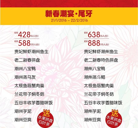 CHINESE NEW YEAR PROMOTION @ RESTAURAN TEOCHEW LAO ER